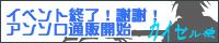 真・三國無双シリーズ 張遼オンリーコミュ「カイゼル祭」